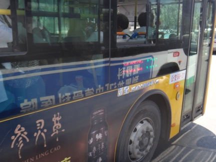 JS6108GHEV6-Harbin-Ext-SideDecal