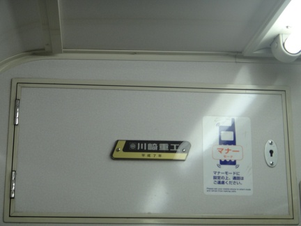 TokyoMetro-9000Series-Int-BuilderPlate-KHI
